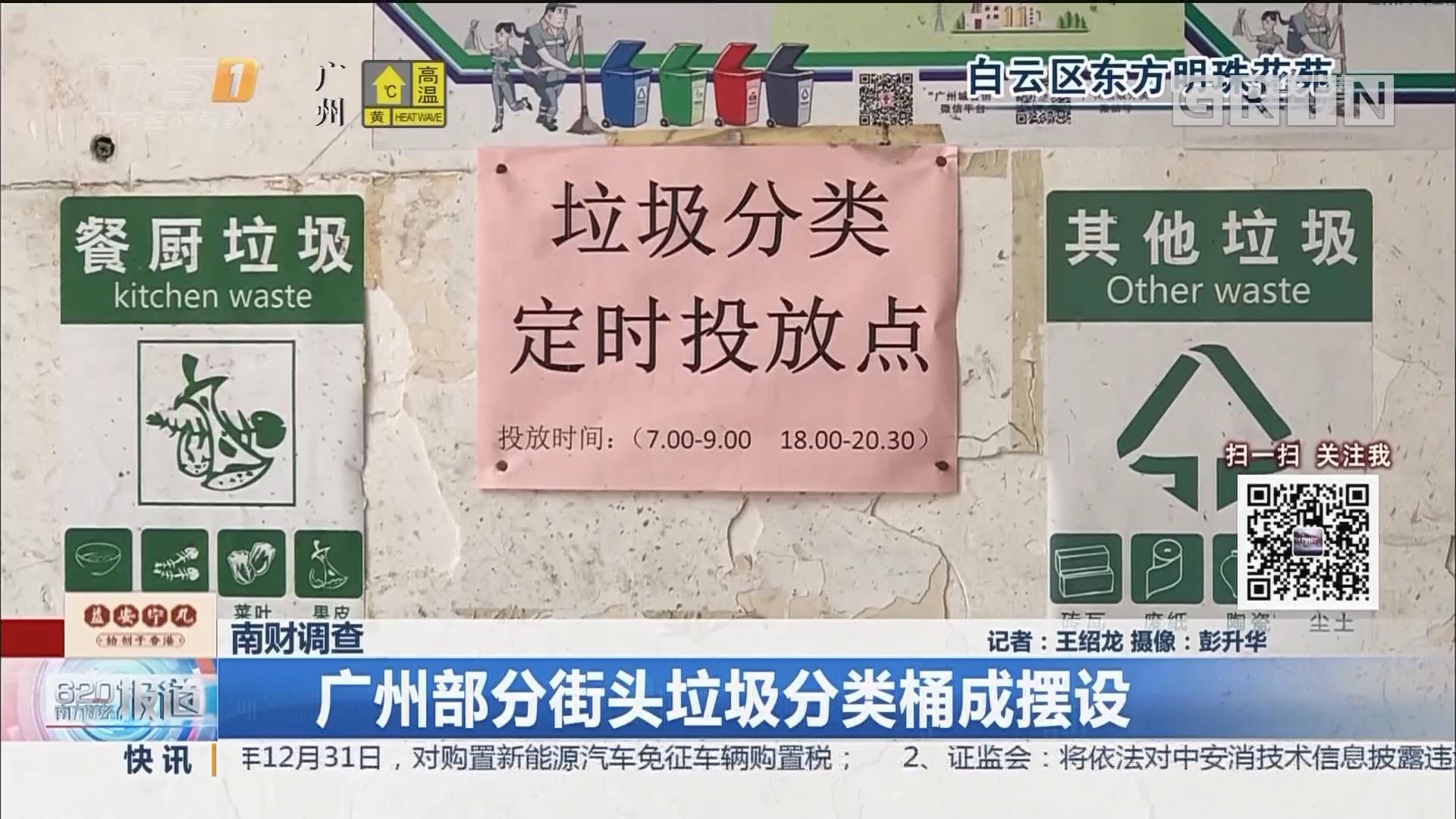 南财调查:广州部分街头垃圾分类桶成摆设