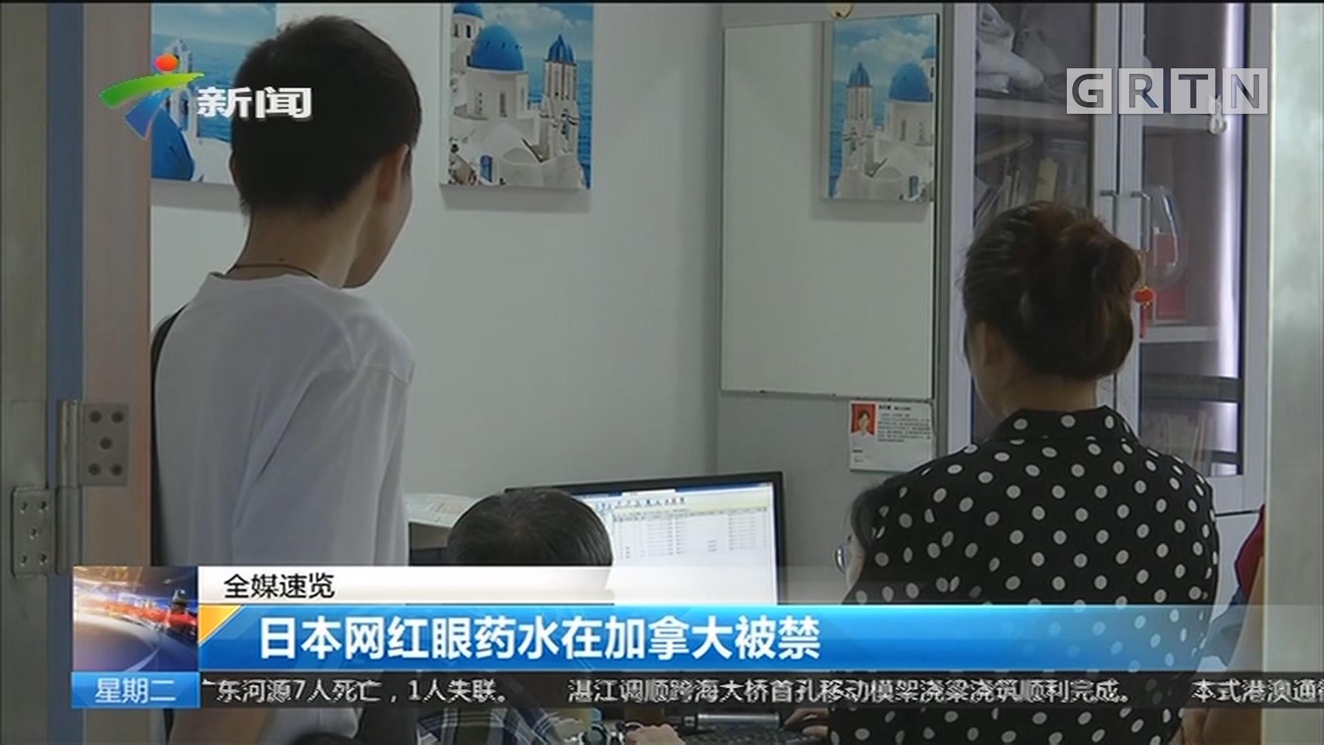 日本网红眼药水在加拿大被禁
