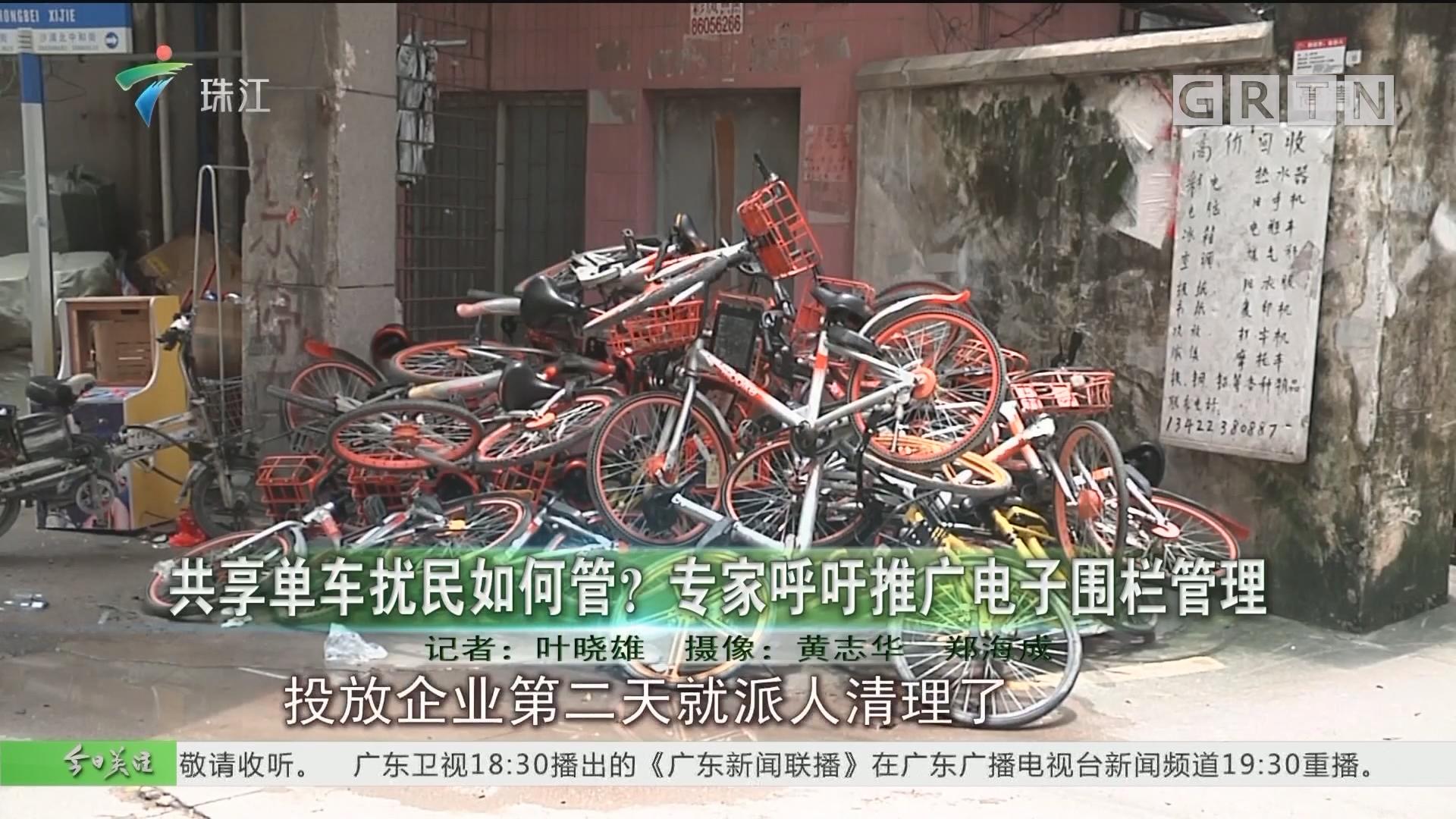 共享单车扰民如何管?专家呼吁推广电子围栏管理