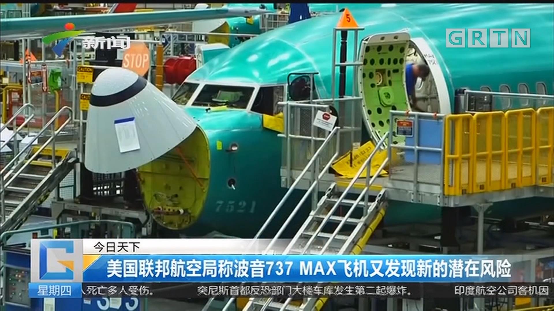 美国联邦航空局称波音737 MAX飞机又发现新的潜在风险