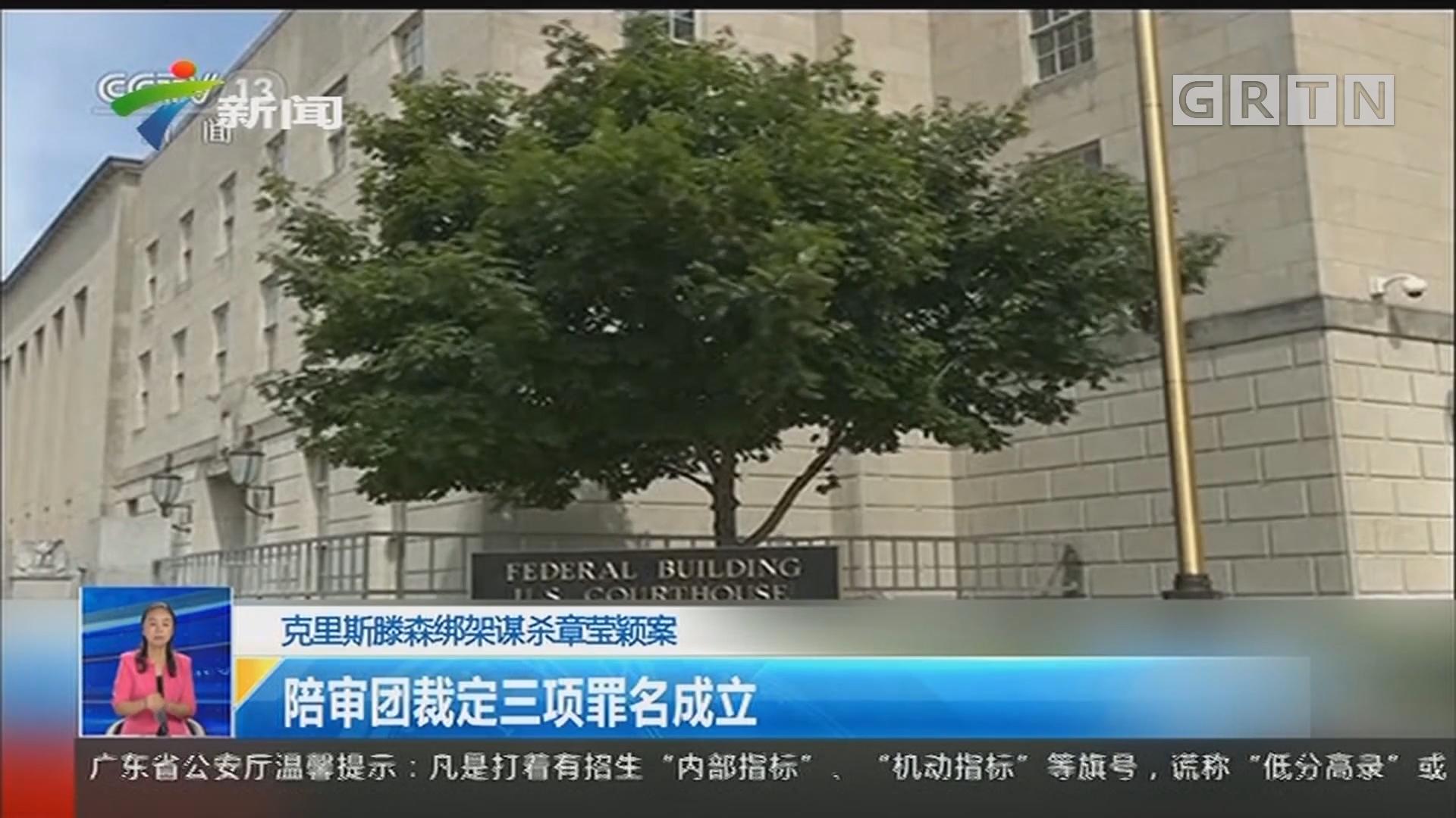 克里斯滕森绑架谋杀章莹颖案:陪审团裁定三项罪名成立