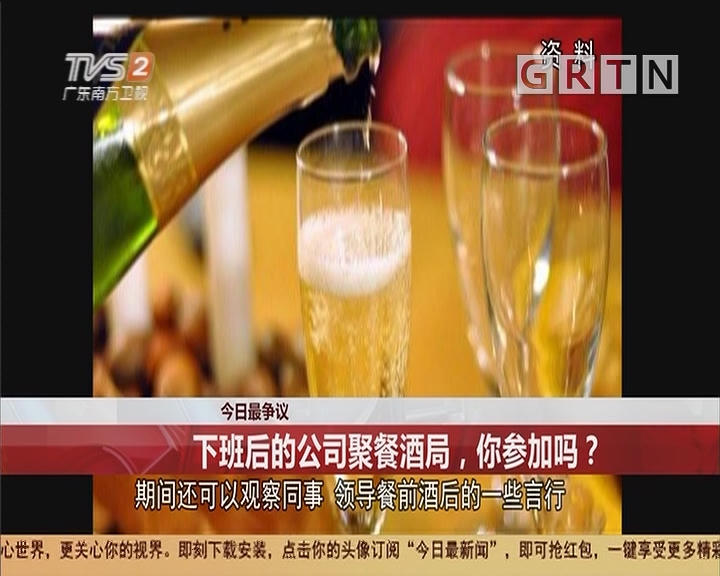 今日最争议:下班后的公司聚餐酒局,你参加吗?