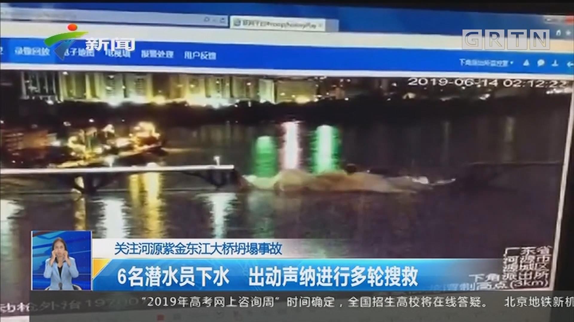 关注河源紫金东江大桥坍塌事故:6名潜水员下水 出动声纳进行多轮搜救