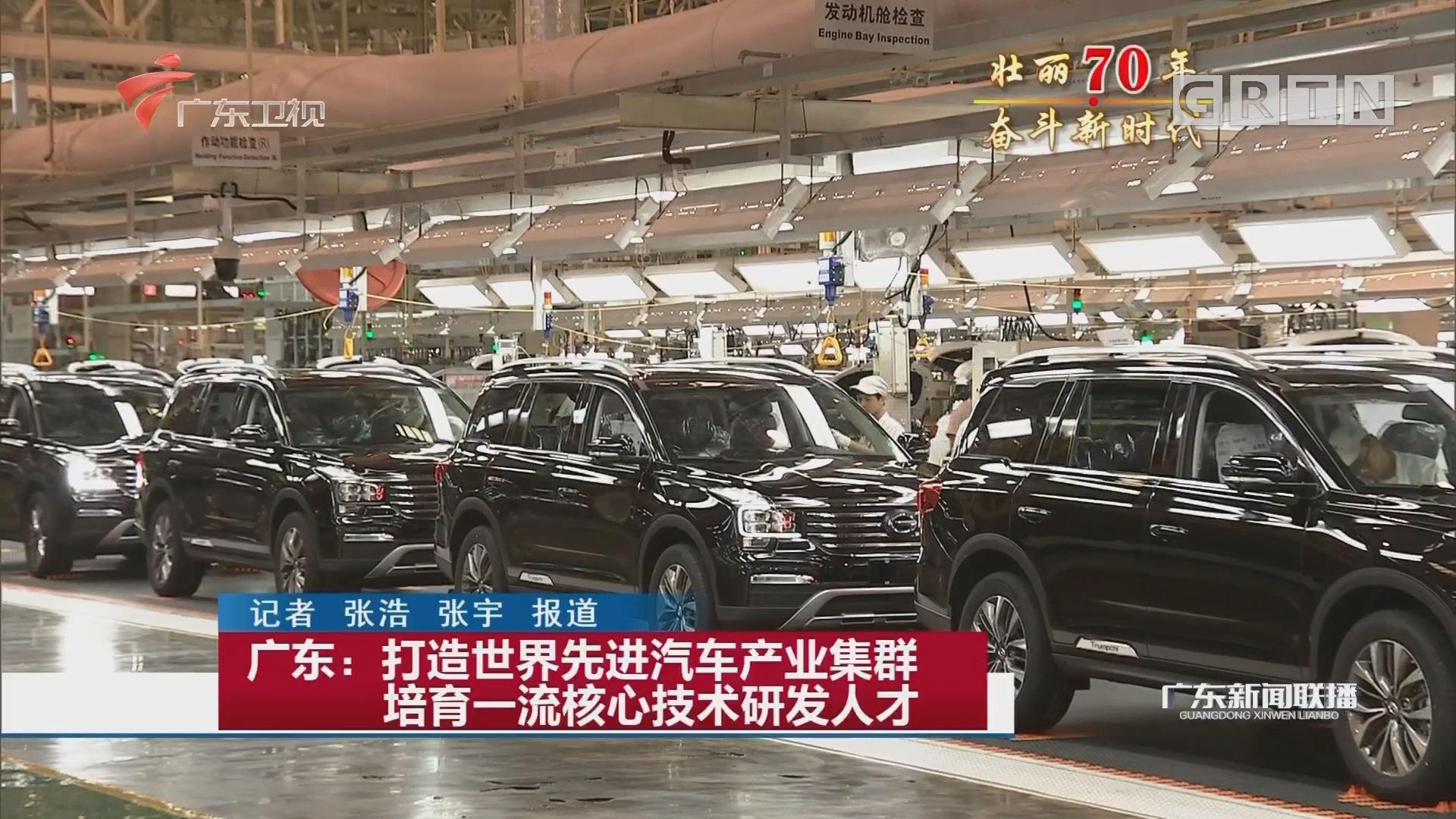 广东:打造世界先进汽车产业集群 培育一流核心技术研发人才