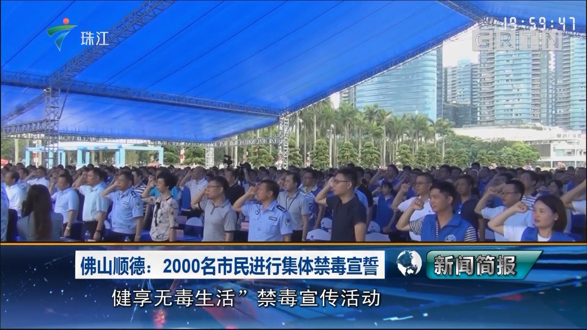 佛山顺德:2000名市民进行集体禁毒宣誓