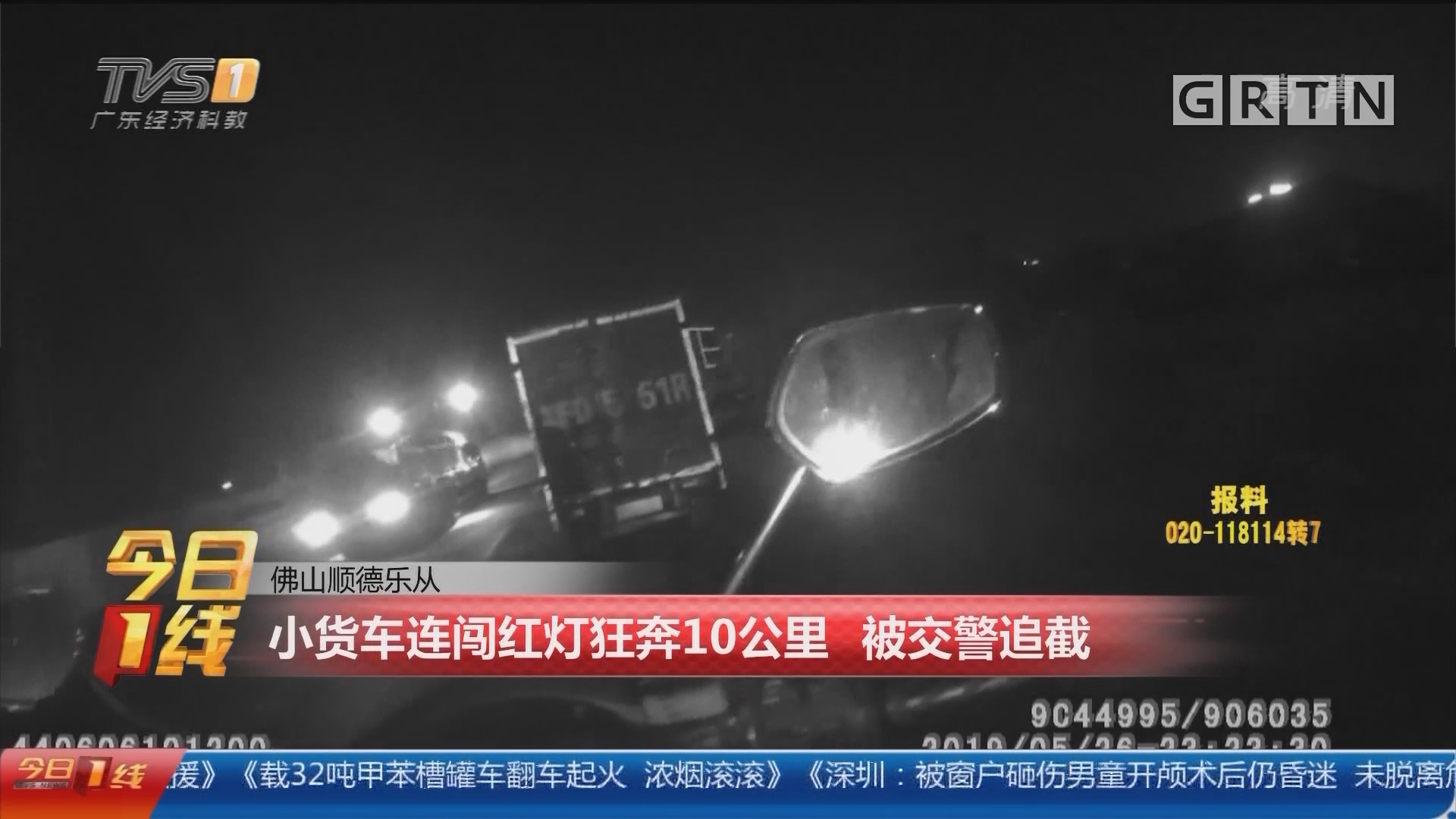 佛山顺德乐从:小货车连闯红灯狂奔10公里 被交警追截