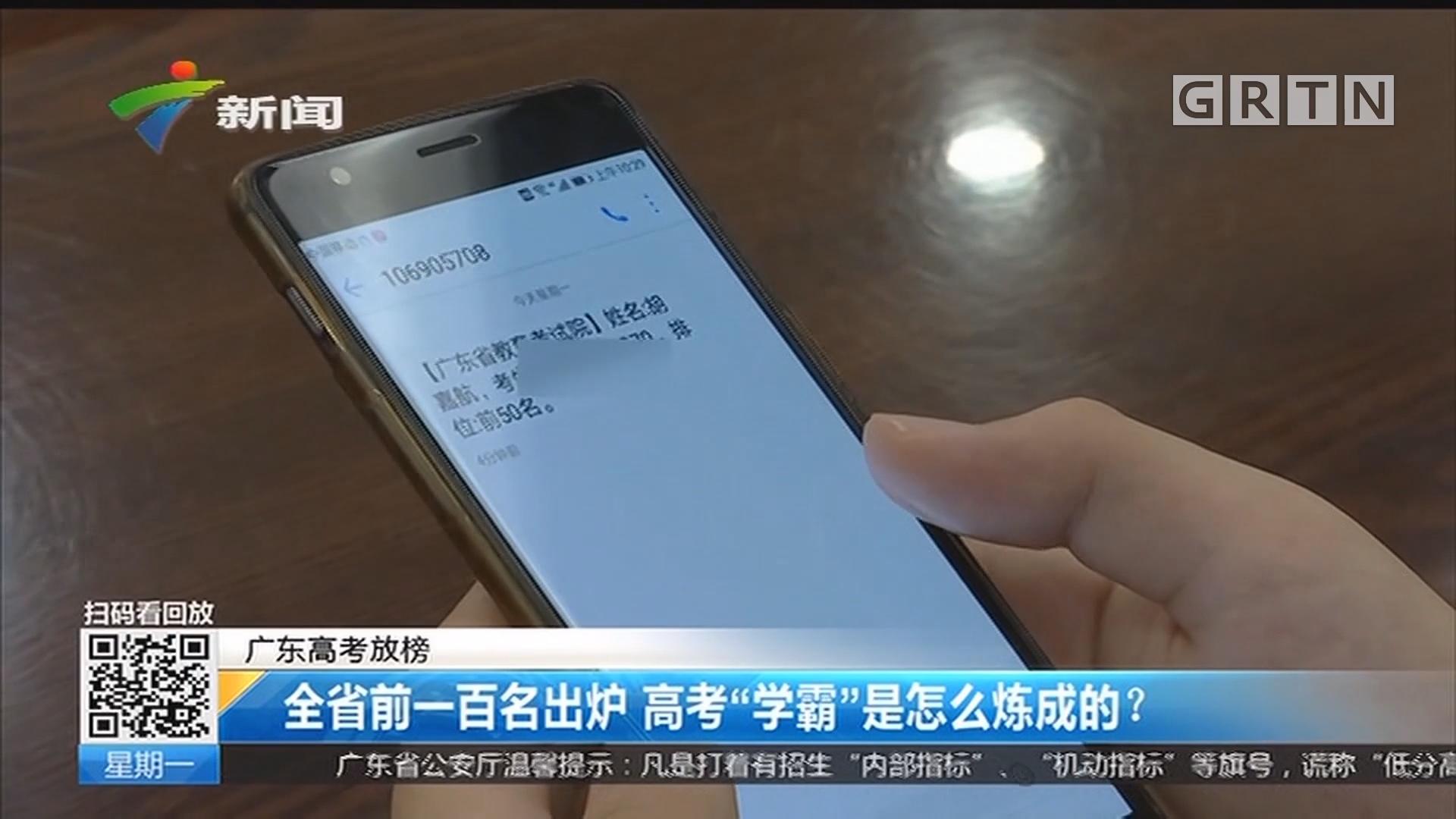 """广东高考放榜:全省前一百名出炉 高考""""学霸""""是怎么炼成的?"""