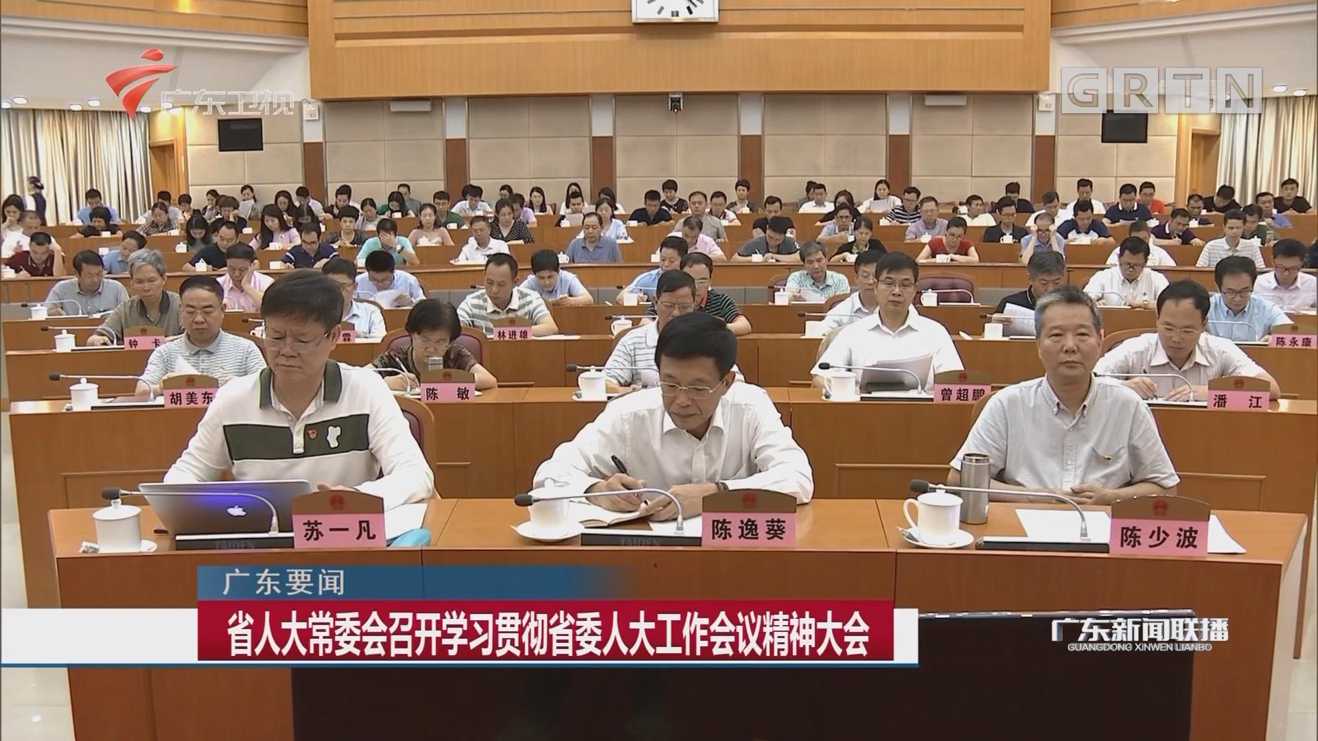 省人大常委会召开学习贯彻省委人大工作会议精神大会