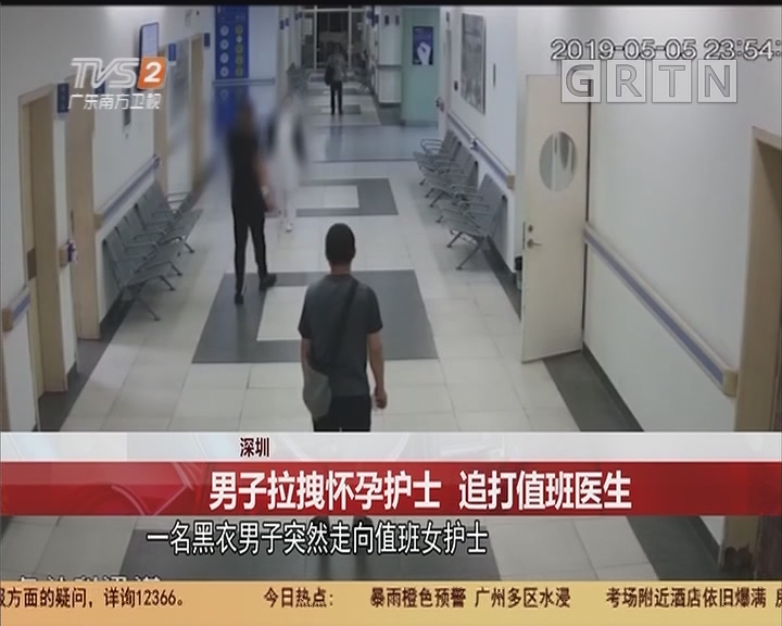 深圳:男子拉拽怀孕护士 追打值班医生
