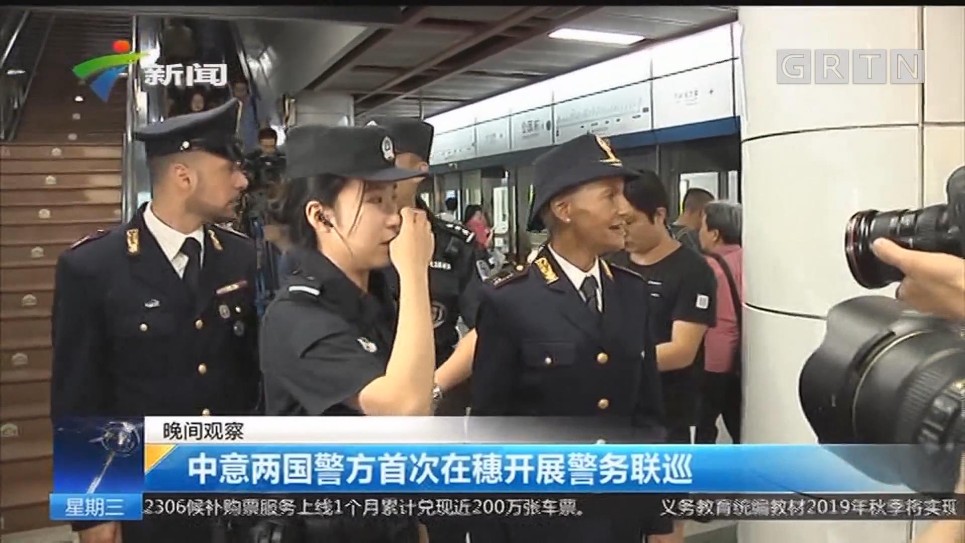中意两国警方首次在穗开展警务联巡