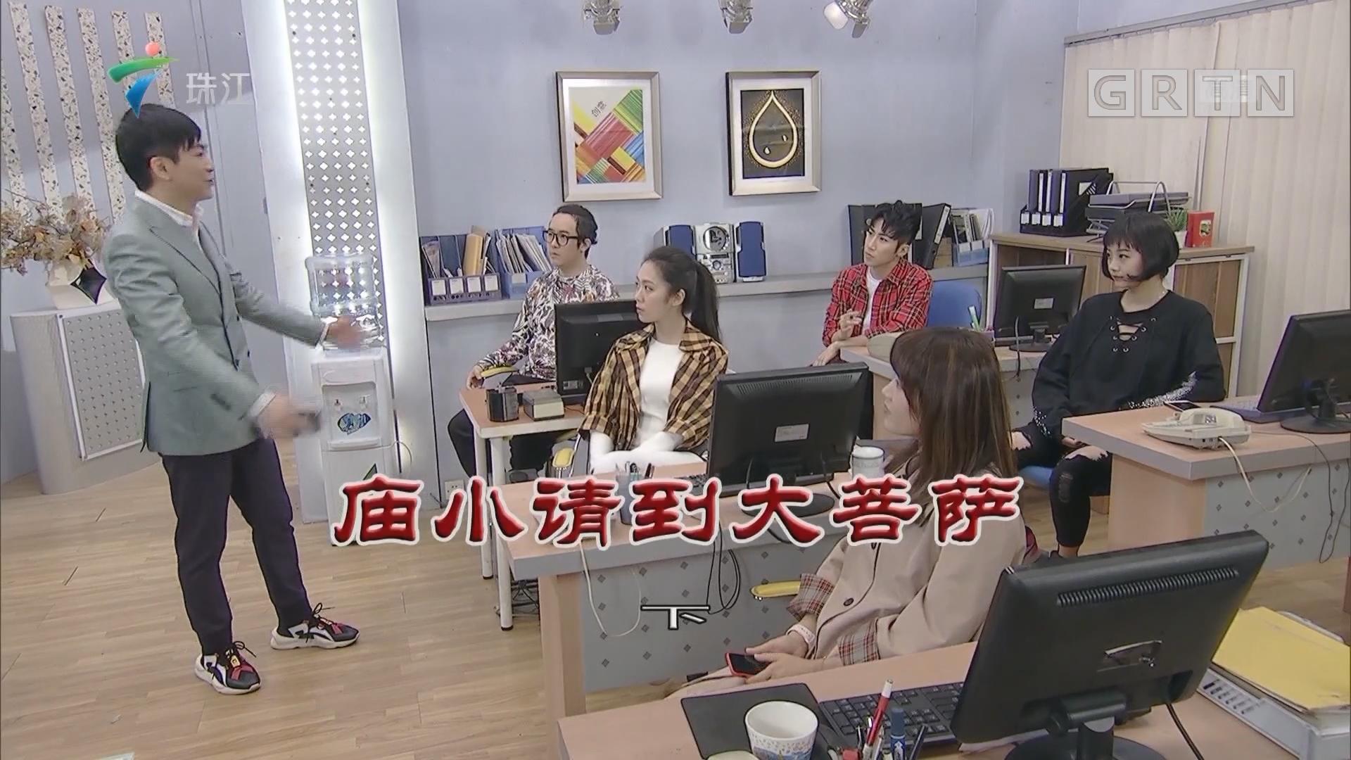 [HD][2019-06-09]外來媳婦本地郎:廟小請到大菩薩(下)