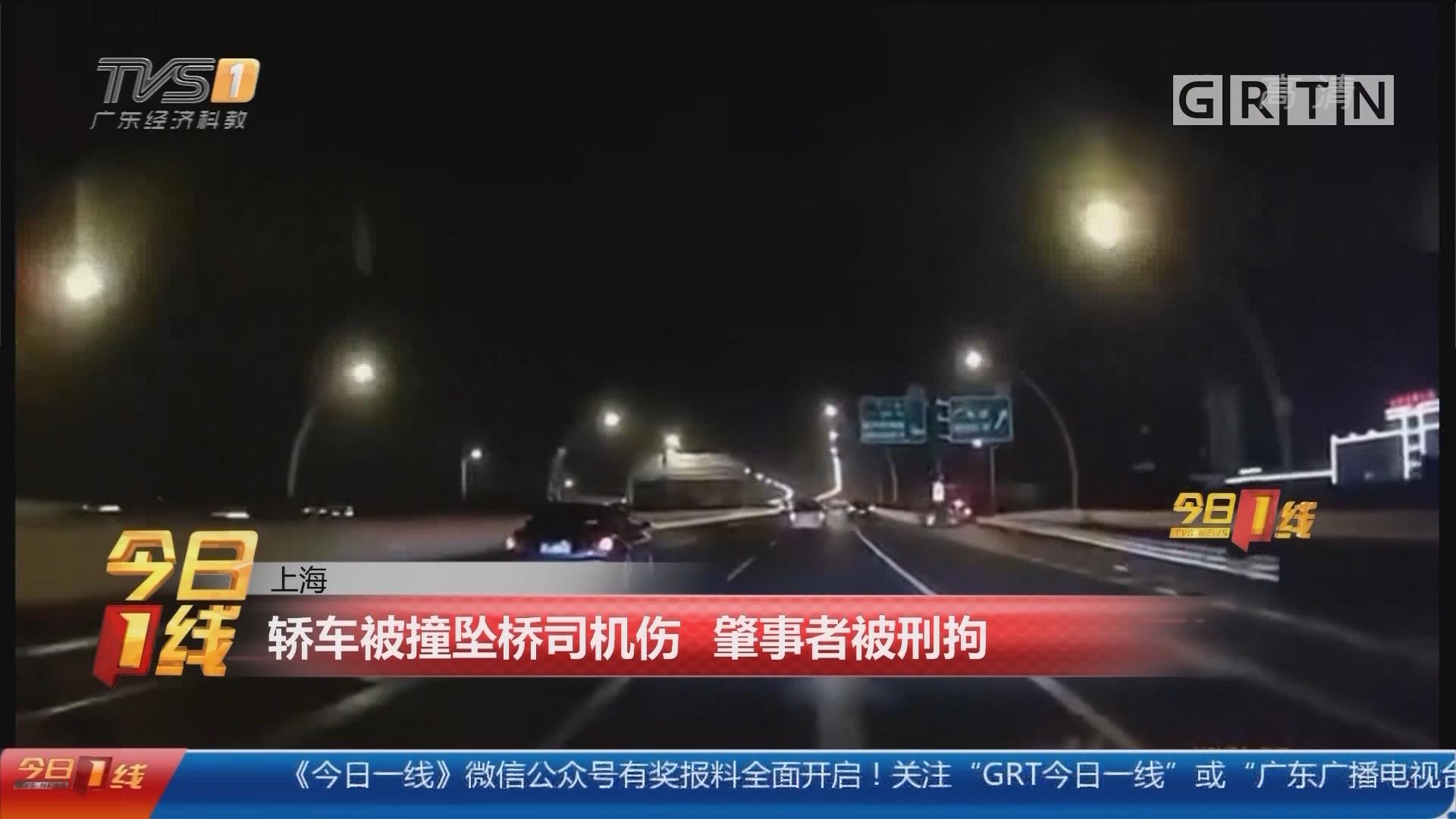 上海:轿车被撞坠桥司机伤 肇事者被刑拘