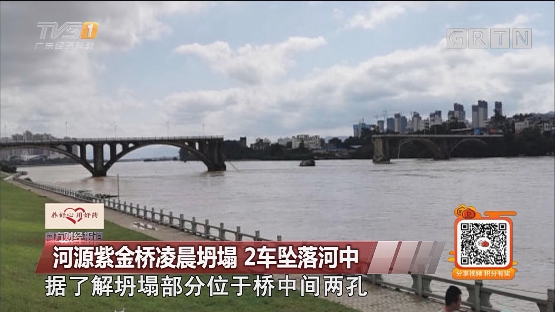河源紫金桥凌晨坍塌 2车坠落河中