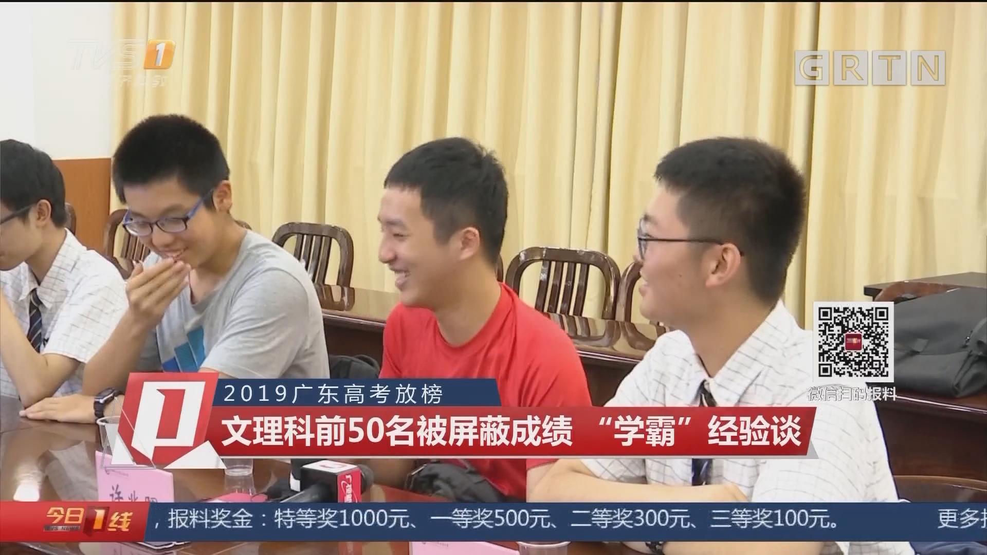 """2019广东高考放榜:文理科前50名被屏蔽成绩 """"学霸""""经验谈"""