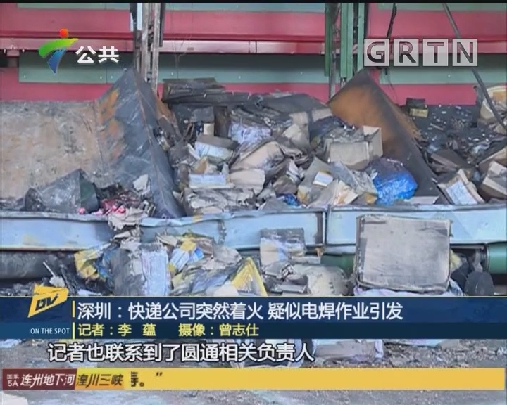 深圳:快递公司突然着火 疑似电焊作业引发