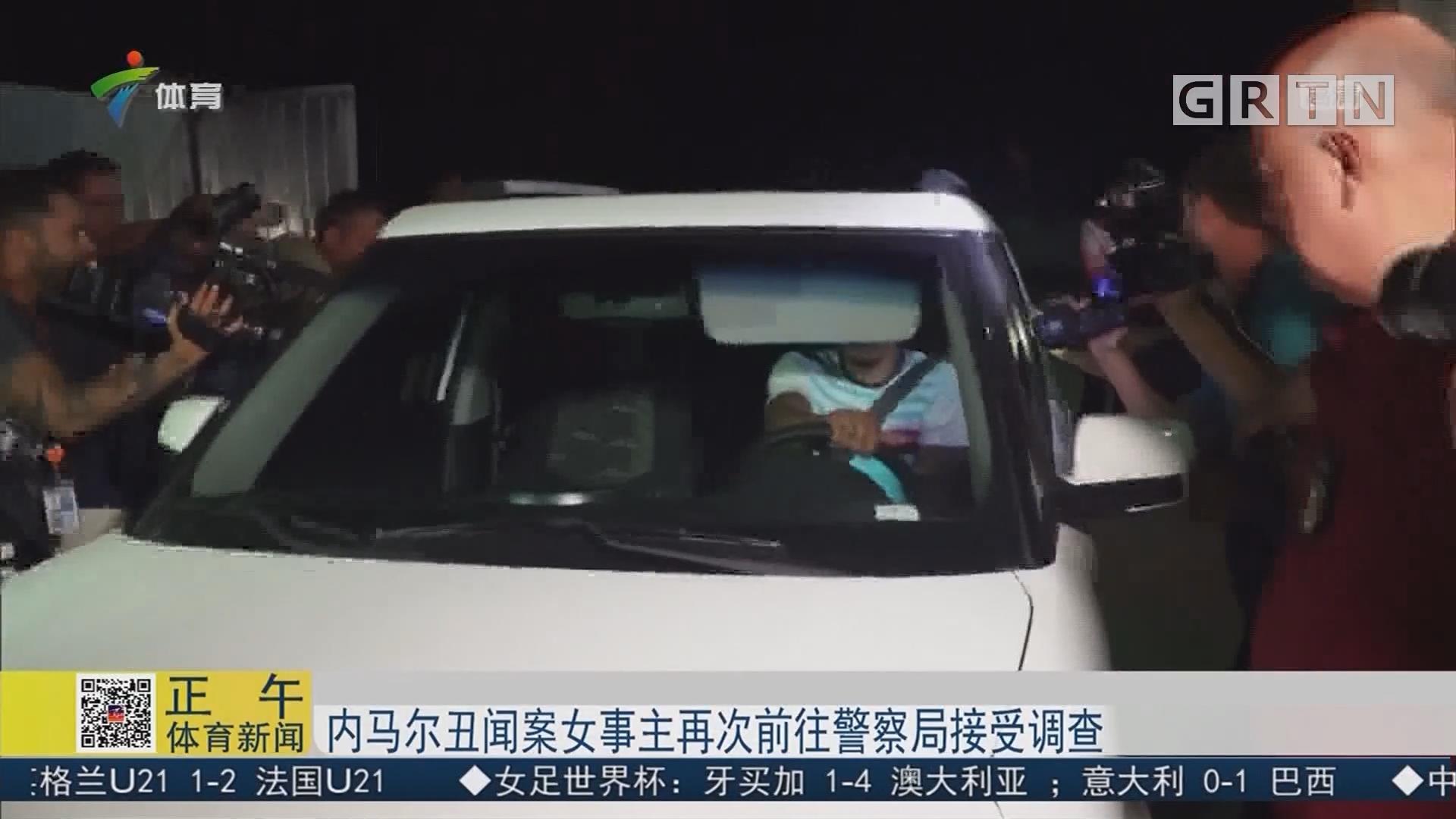 内马尔丑闻案女事主再次前往警察局接受调查