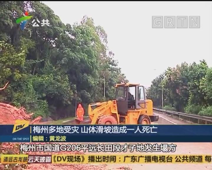 梅州多地受灾 山体滑坡造成一人死亡