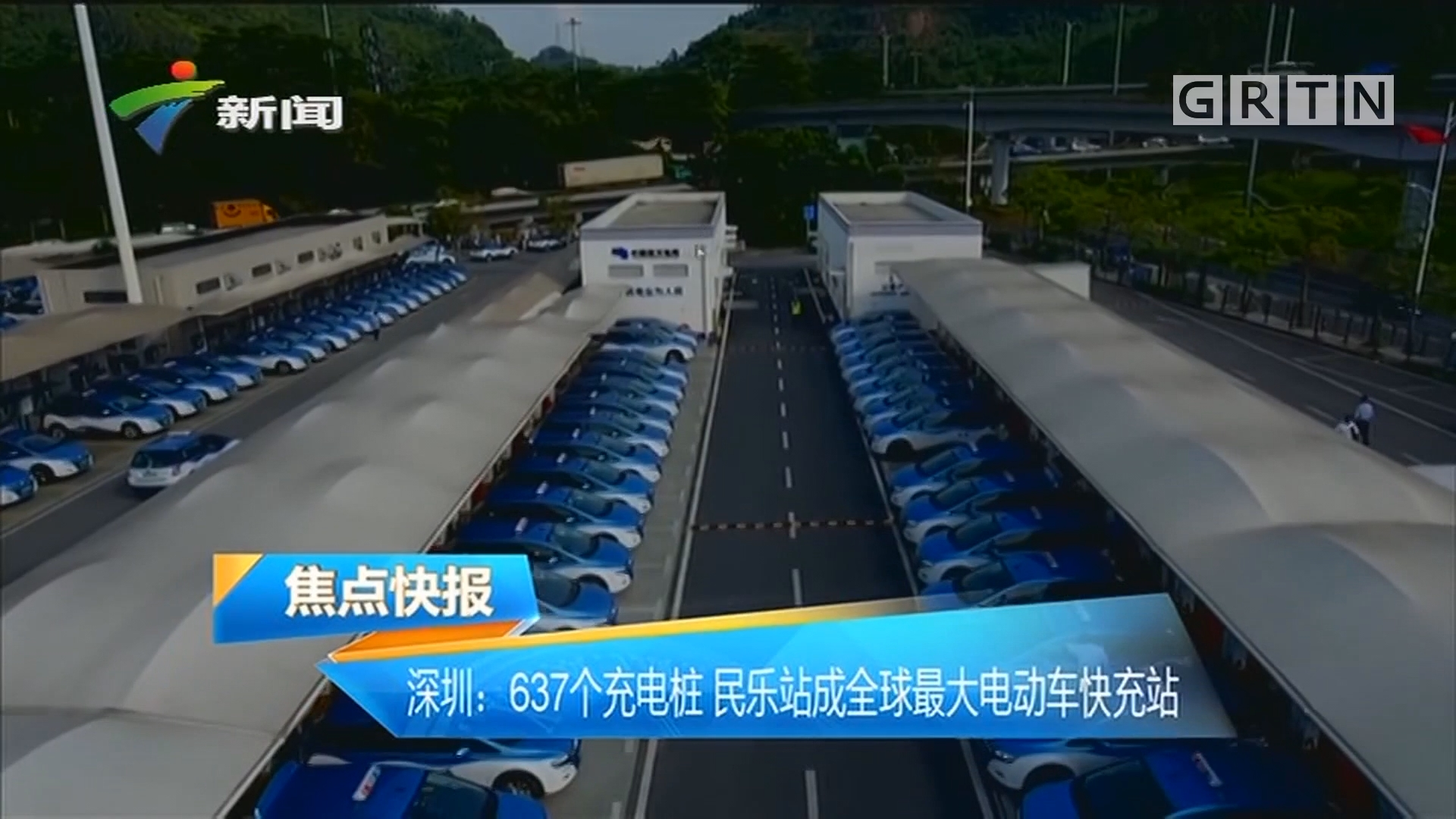 深圳:637个充电桩 民乐站成全球最大电动车快充站
