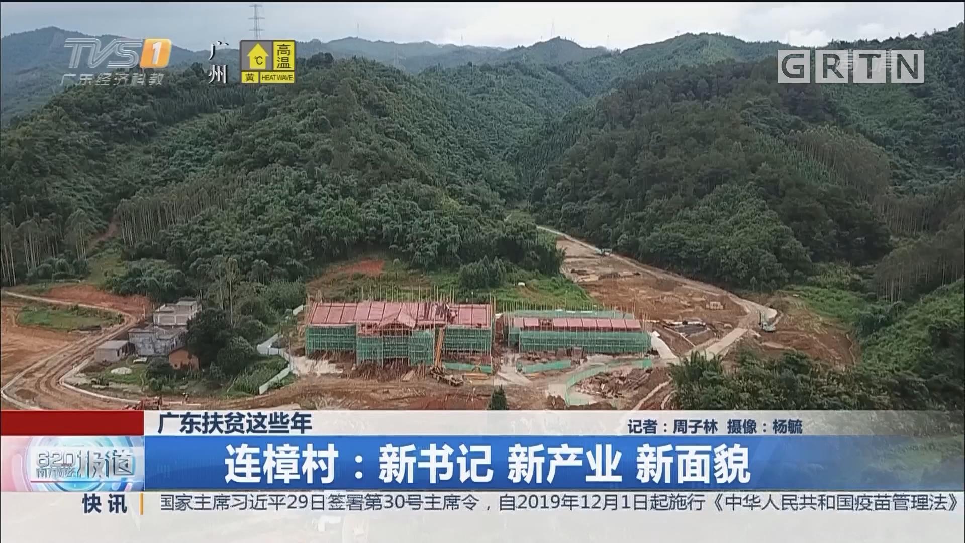 广东扶贫这些年 连樟村:新书记 新产业 新面貌