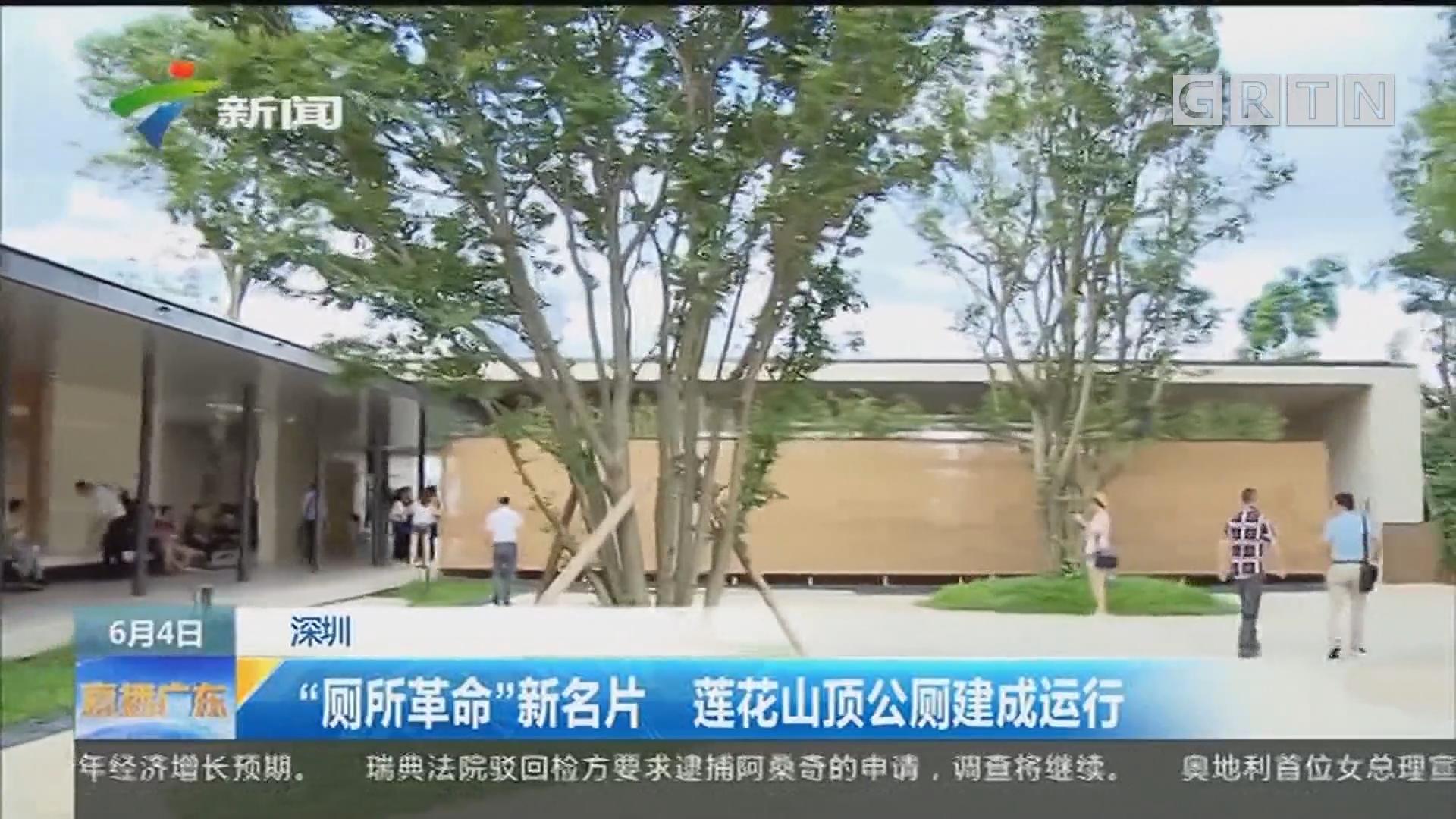 """深圳:""""厕所革命""""新名片 莲花山顶公厕建成运行"""