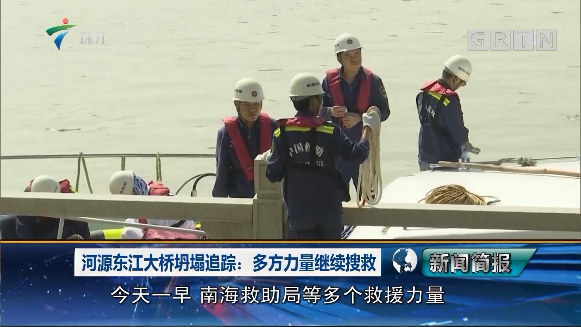 河源东江大桥坍塌追踪:多方力量继续搜救