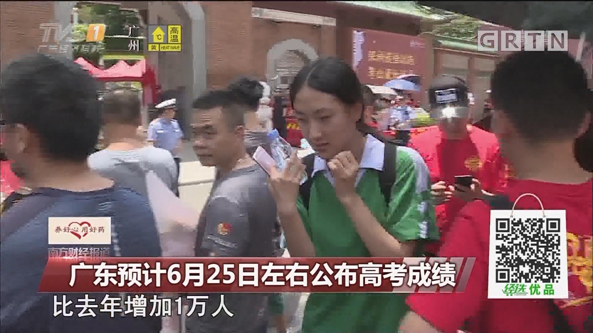 广东预计6月25日左右公布高考成绩