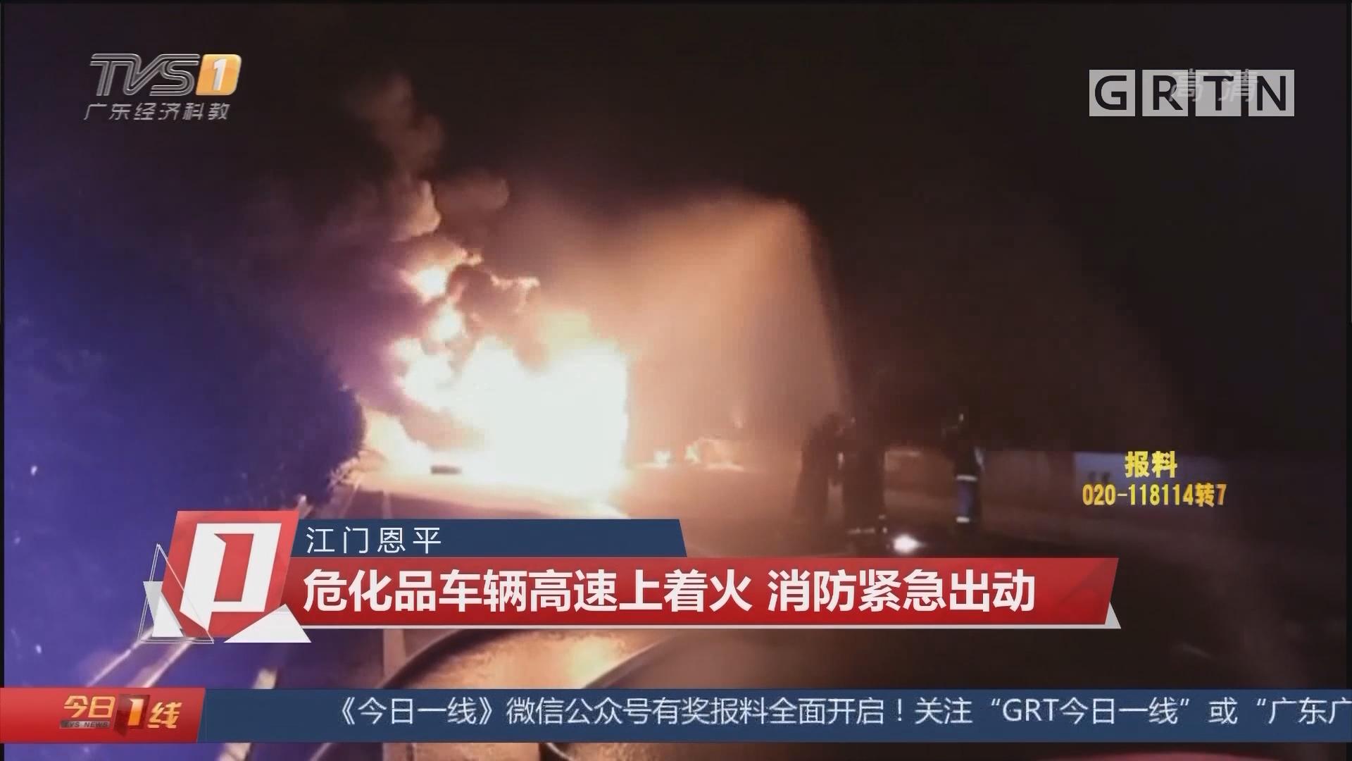 江门恩平:危化品车辆高速上着火 消防紧急出动