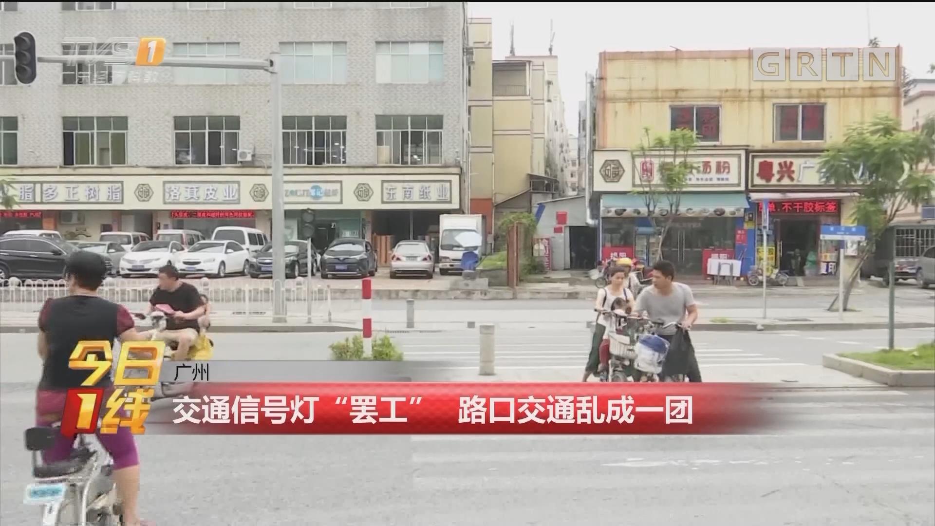"""广州:交通信号灯""""罢工"""" 路口交通乱成一团"""