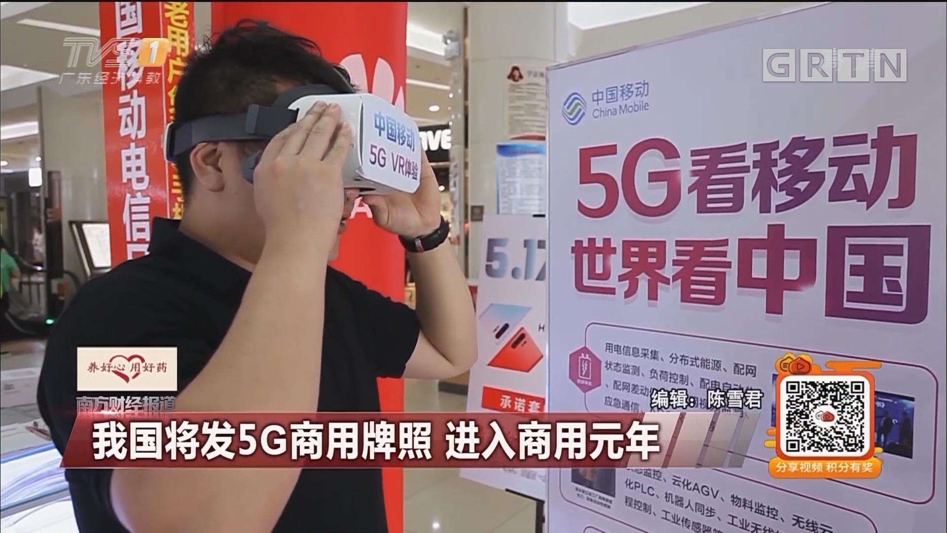 我国将发5G商用牌照 进入商用元年