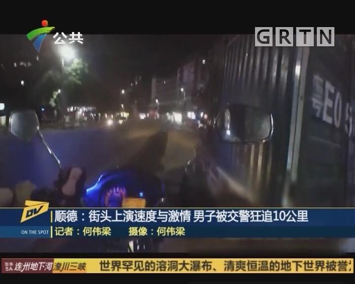 顺德:街头上演速度与激情 男子被交警狂追10公里