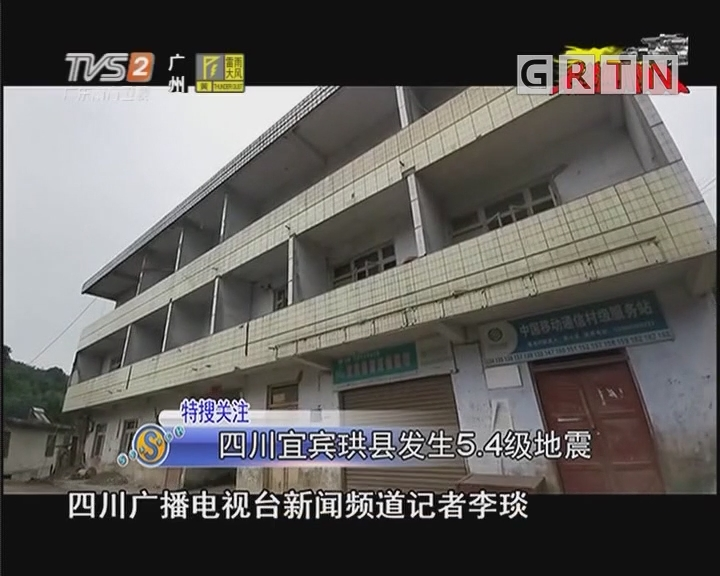 四川宜宾珙县发生5.4级地震