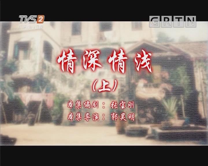 [2019-06-10]七十二家房客:情深情浅(上)