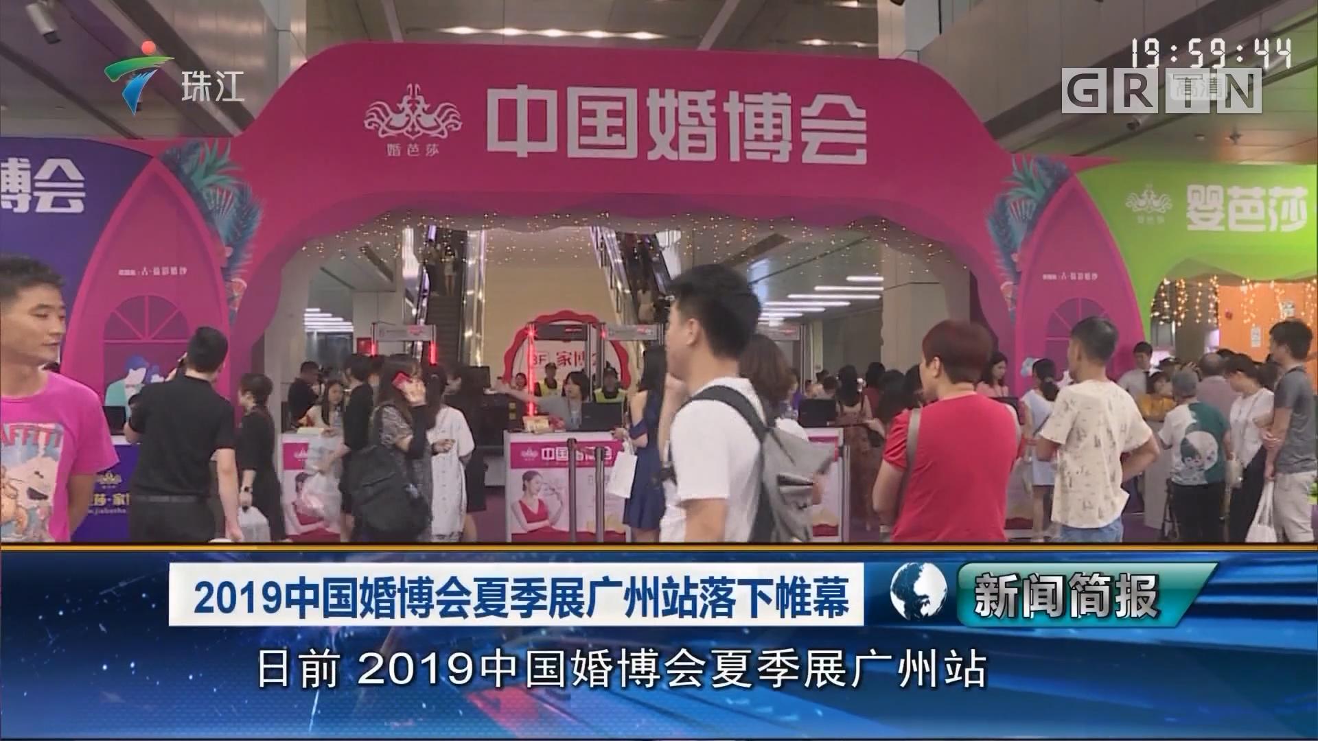 2019中国婚博会夏季展广州站落下帷幕