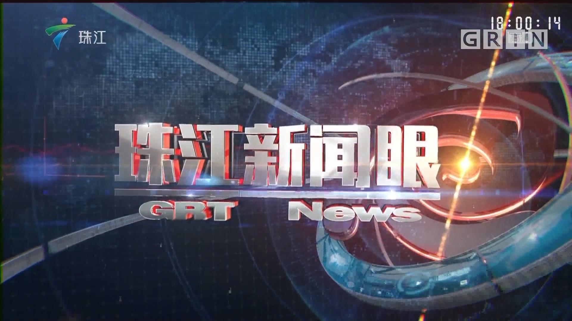 [HD][2019-06-30]珠江新闻眼:梅汕铁路今天全线铺轨完成