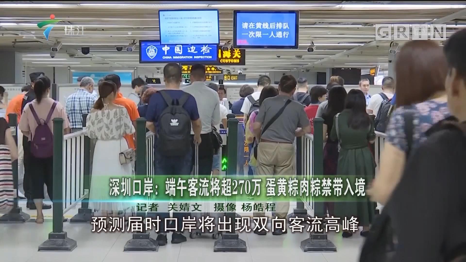深圳口岸:端午客流将超270万 蛋黄粽肉粽禁带入境