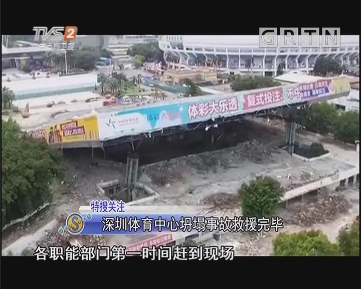 深圳体育中心坍塌事?#31034;?#25588;完毕
