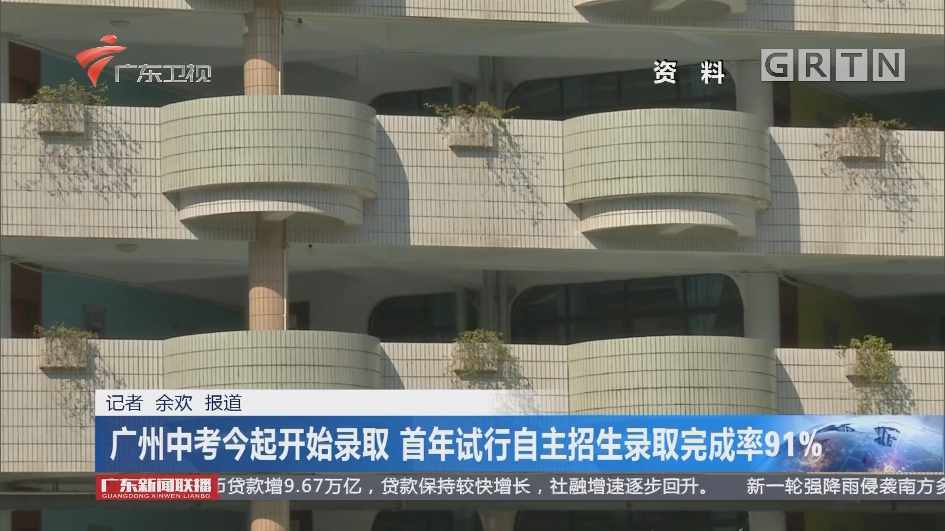 广州中考今起开始录取 首年试行自主招生录取完成率91%