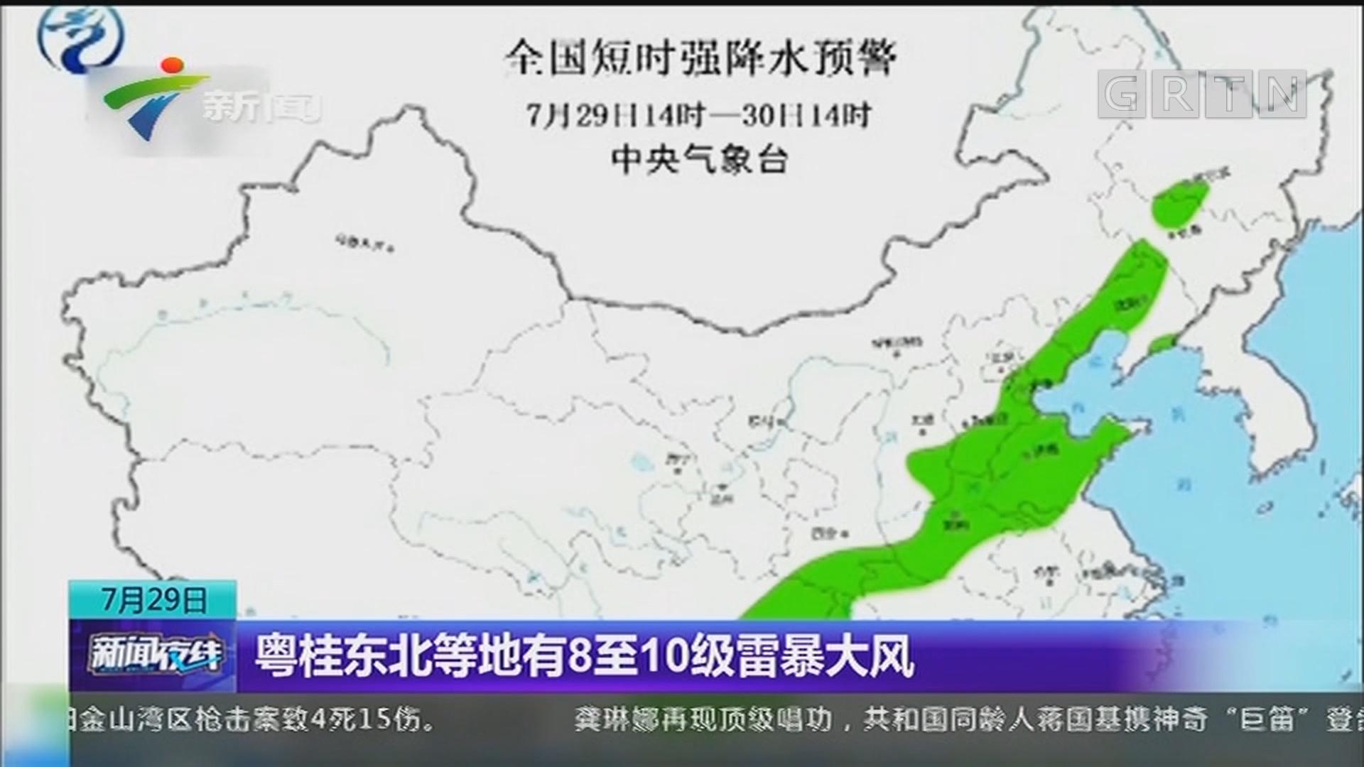 粤桂东北等地有8至10级雷暴大风