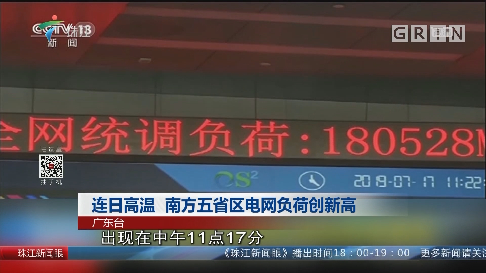连日高温 南方五省区电网负荷创新高
