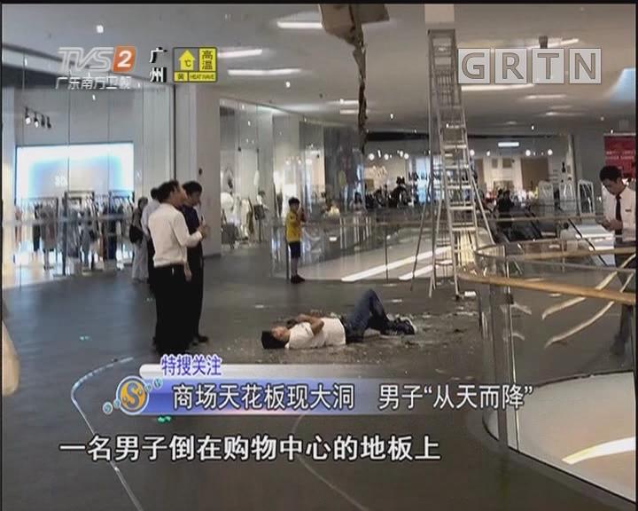 """商場天花闆現大洞 男子""""從天而降"""""""