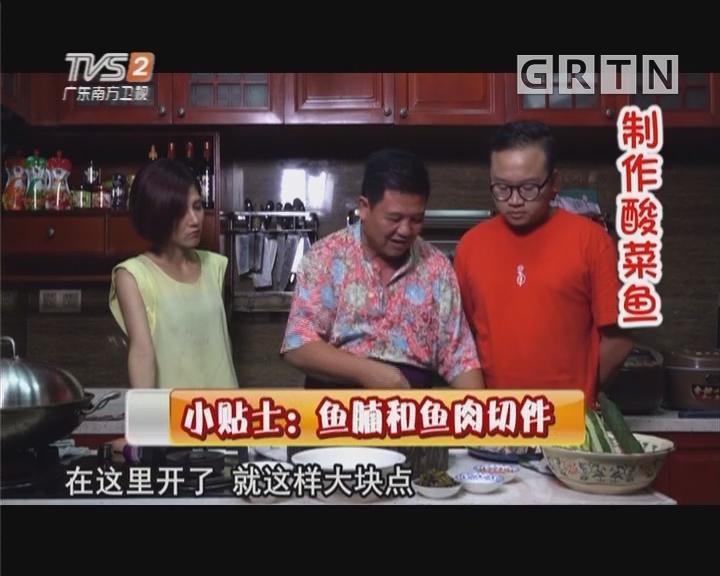 制作酸菜魚