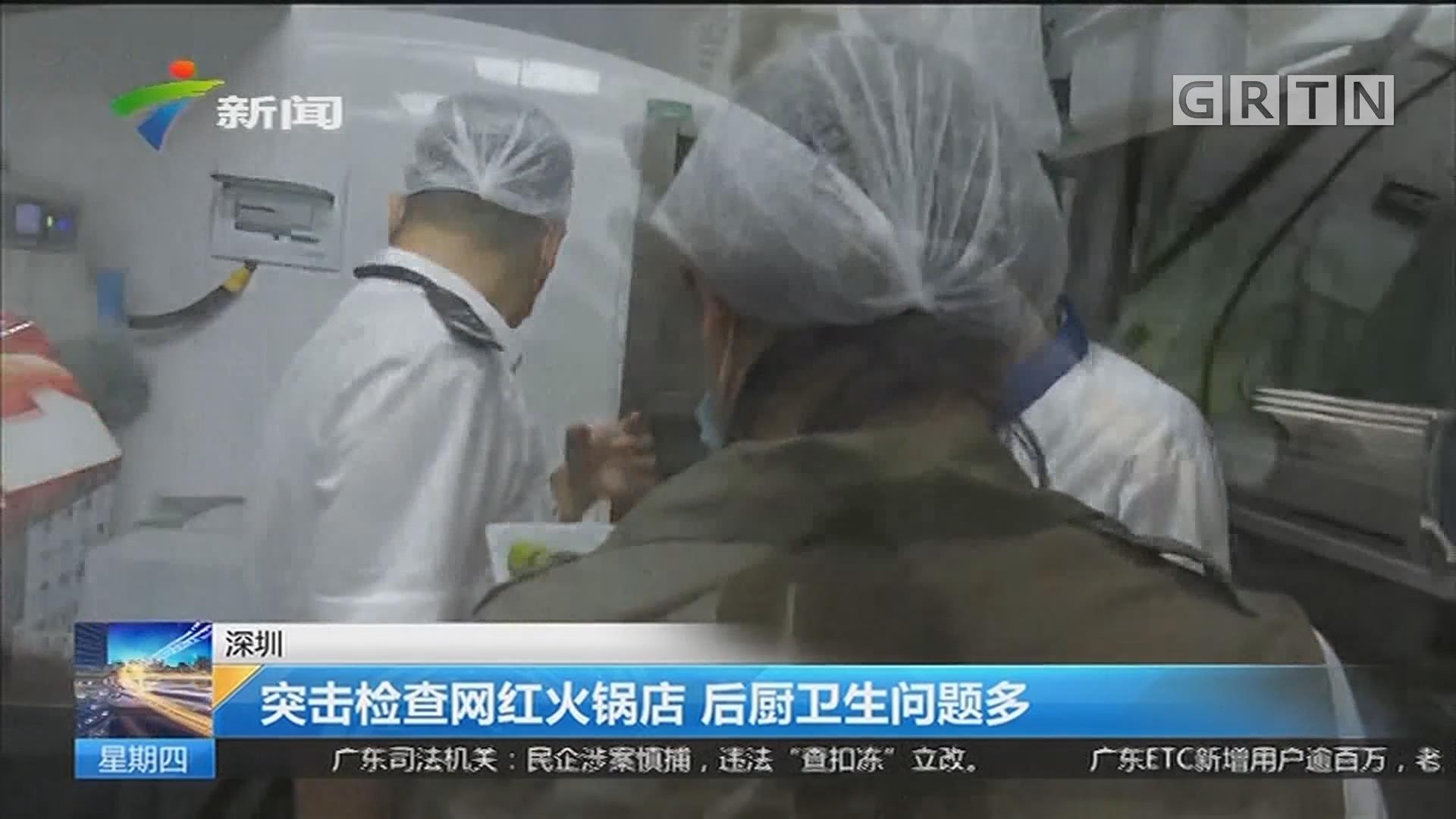 深圳:突击检查网红火锅店 后厨卫生问题多