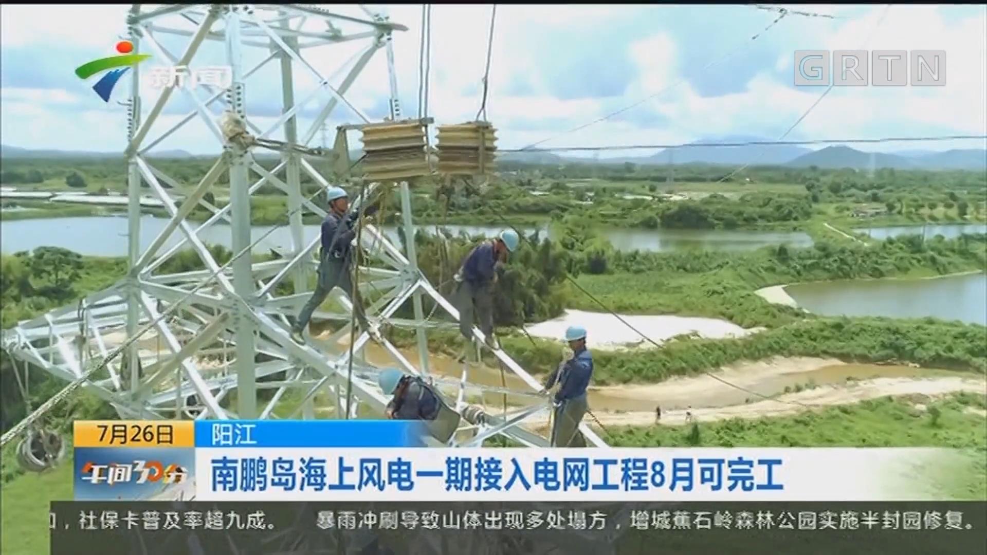 阳江:南鹏岛海上风电一期接入电网工程8月可完工