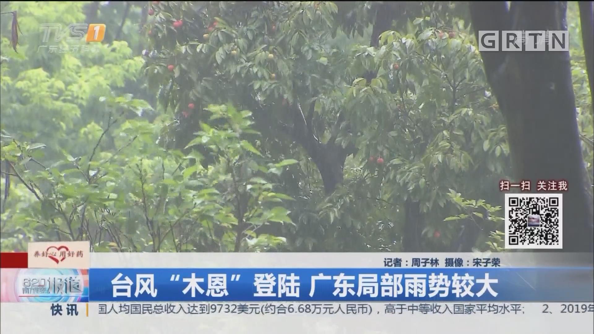 """台风""""木恩""""登陆 广东局部雨势较大"""