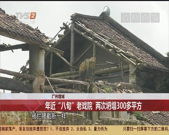 """广州增城:年近""""八旬""""老戏院 两次坍塌300多平方"""