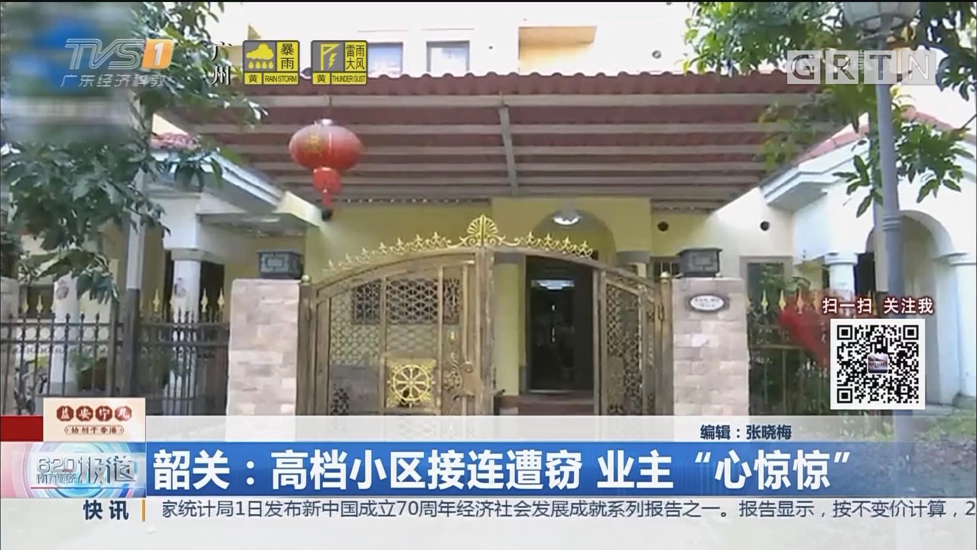 """韶关:高档小区接连遭窃 业主""""心惊惊"""""""