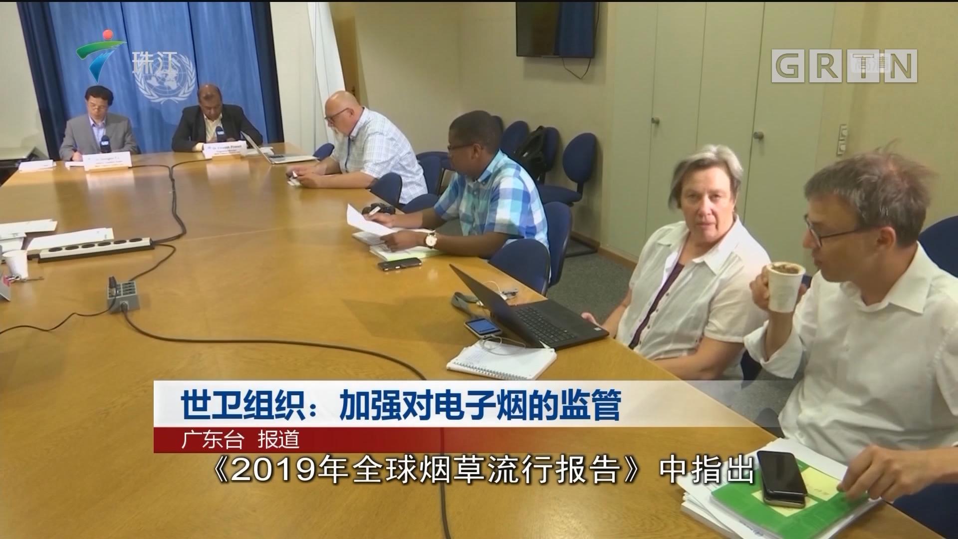 世卫组织:加强对电子烟的监管