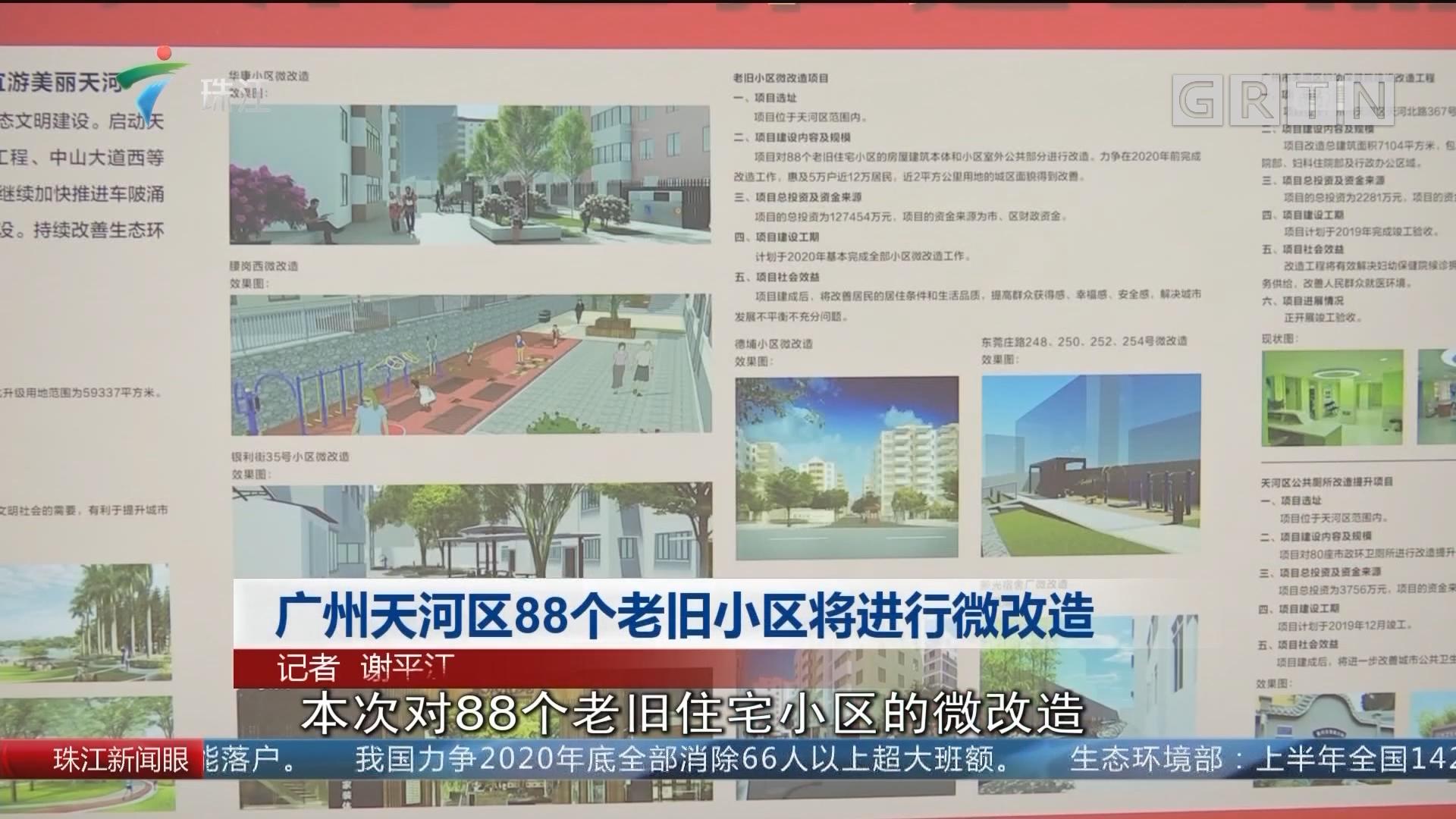 广州天河区88个老旧小区将进行微改造