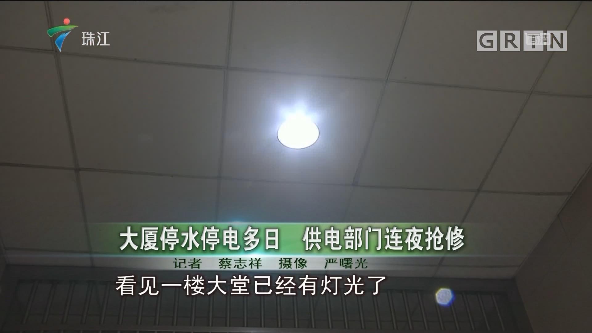 大厦停水停电多日 供电部门连夜抢修