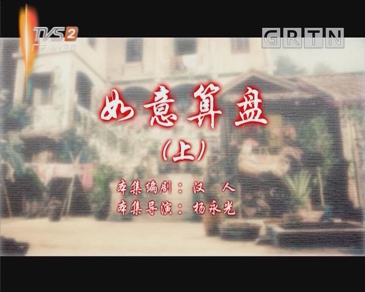 [2019-07-10]七十二家房客:如意算盘(上)